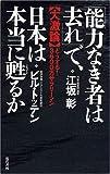 「能力なき者は去れ」で、日本は本当に甦るか―大激論どうする!3600万サラリーマン