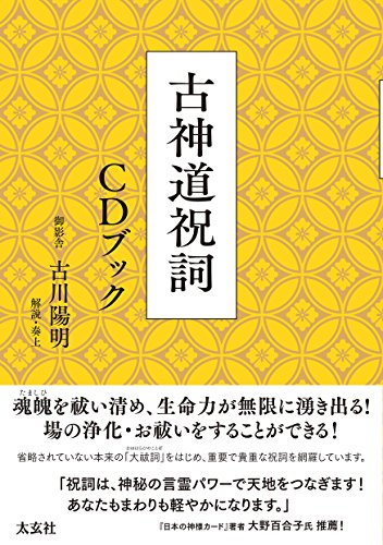 古神道祝詞 CDブック
