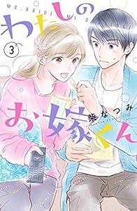 わたしのお嫁くん(3) (Kissコミックス)