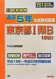 2013年度採用版 過去5年本試験問題集 東京都1類B(事務)