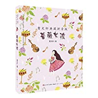 Cao Wenxuan Collector's Edition Pinyin: Rose Girls(Chinese Edition)