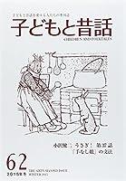 季刊子どもと昔話 第62号 連載うさぎ! 37