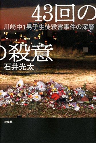 43回の殺意 川崎中1男子生徒殺害事件の深層の詳細を見る