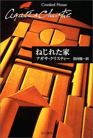 ねじれた家 (ハヤカワ文庫―クリスティー文庫)