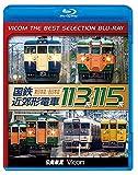 ビコムベストセレクションBDシリーズ 国鉄近郊形電車113系・115系 〜東日本篇/西日本篇〜