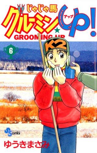 じゃじゃ馬グルーミン★UP!(6) (少年サンデーコミックス)