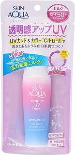 【3個セット】スキンアクア トーンアップUVミルク 40ml