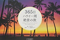 365日 ハワイ一周 絶景の旅