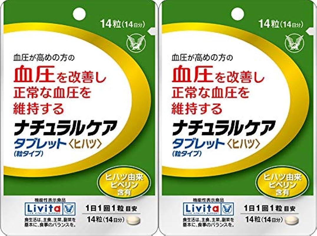 委任急襲拡大する【2個セット】ナチュラルケア タブレット<ヒハツ> 14粒(機能性表示食品)