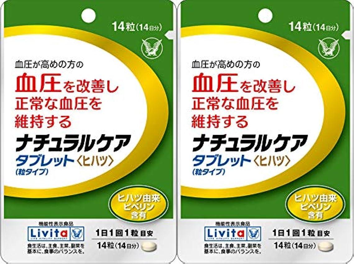 ジョガーパス食欲【2個セット】ナチュラルケア タブレット<ヒハツ> 14粒(機能性表示食品)