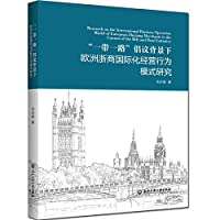 Research on the European Zheshang Merchants' Internationalized Operational Behavior Model under the Background of the Belt and Road Initiative(Chinese Edition)