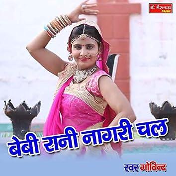 Beby Rani Nagri Chal (Rajasthani)