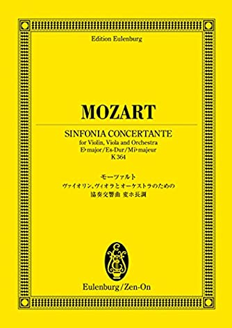 オイレンブルクスコア モーツァルト ヴァイオリン、ヴィオラとオーケストラのための協奏交響曲 変ホ長調 KV 364 (オイレンブルク・スコア)