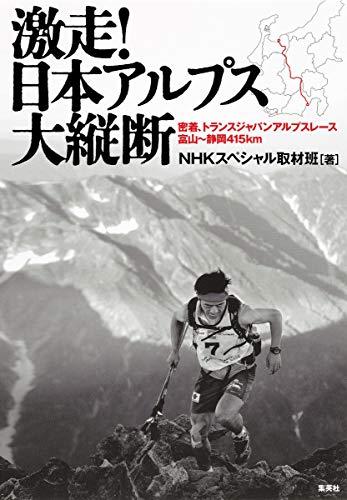激走! 日本アルプス大縦断 密着、トランスジャパンアルプスレース 富山~静岡415kmの詳細を見る