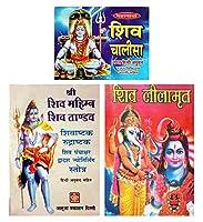 Shiv Lilamrut, Shiv Mahimna Stotra, Shiv Tandav Stotra, Shivastak, Rudrashtak, Shiv Panchakshar, Dvadash Jyotirling stotra, Shiv Chalisa, Pujan Vidhi, Aarti Set of 3 books in Hindi Language