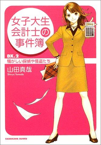 女子大生会計士の事件簿 DX.2 騒がしい探偵や怪盗たち (角川文庫)
