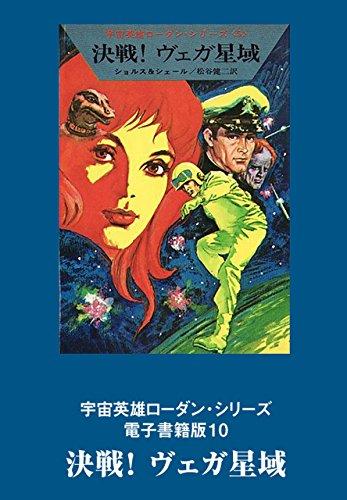 宇宙英雄ローダン・シリーズ 電子書籍版10 決戦! ヴェガ星域