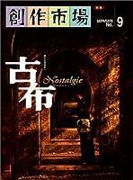 創作市場〈別冊9〉古布―Nostalgie (創作市場別冊 (9))