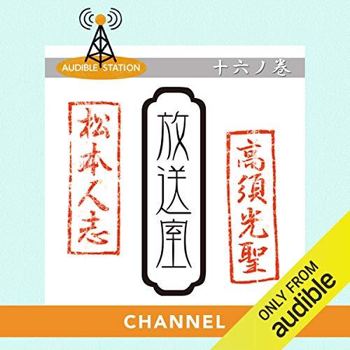 『放送室チャンネル (十六ノ巻)』のカバーアート