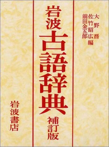 岩波書店『岩波 古語辞典 補訂版』