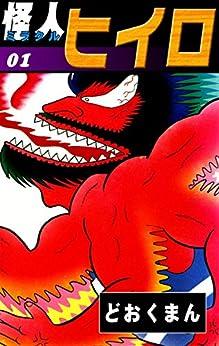 [どおくまん]の怪人ヒイロ (1)