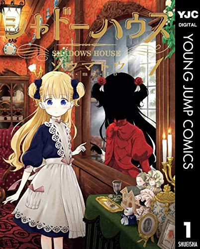 シャドーハウス 1 (ヤングジャンプコミックスDIGITAL)