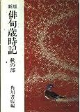 俳句歳時記 (秋の部) (角川文庫)