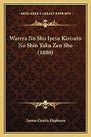 Warera No Shu Iyesu Kirisuto No Shin Yaku Zen Sho (1880)