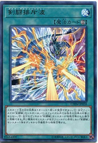 遊戯王 剣闘排斥波 ( レア ) カオス・インパクト ( CHIM )   グラディアルリジェクション 永続魔法 レア