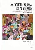 異文化間葛藤と教育価値観――日本人教師と留学生の葛藤解決に向けた社会心理学的研究