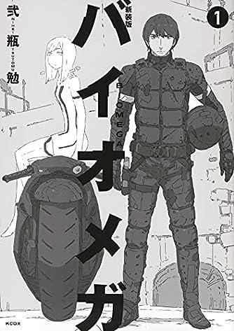 新装版 バイオメガ(1) (KCデラックス)