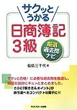 サクッとうかる日商簿記3級 厳選過去問ナビ