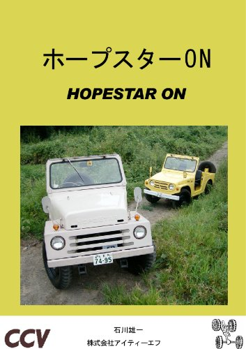 HOPESTAR ON Cross Country Vehicle (Japanese Edition)