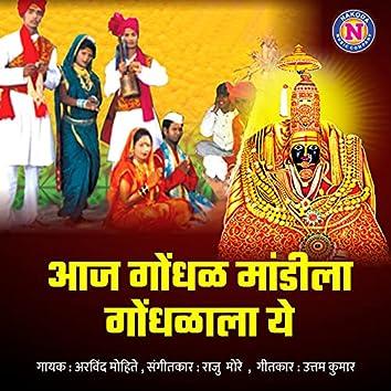 Aaj Gondhal Mandila Gondhalala Ye