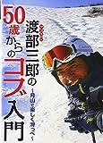 「渡部三郎の50歳からのコブ入門」~月山で楽しく滑っぺ~ (スキーグラフィック 2016-17 DVD)