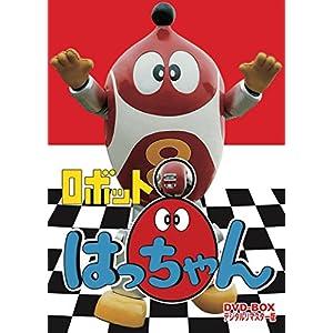 """ロボット8ちゃん DVD-BOX デジタルリマスター版"""""""