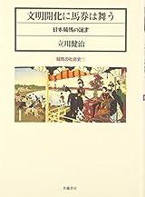 文明開化に馬券は舞う―日本競馬の誕生 (競馬の社会史)