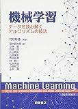 機械学習 ─データを読み解くアルゴリズムの技法─