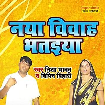 Naya Vivah Bhataiya