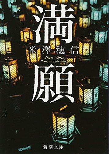 満願 (新潮文庫)