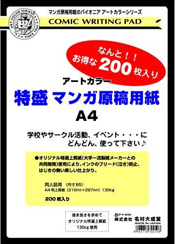 アートカラー 特盛 マンガ原稿用紙 A4 200枚入