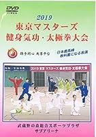 2019東京マスターズ健身気功・太極拳大会特別表演