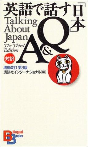 英語で話す「日本」Q&A 【増補改訂第3版】(講談社バイリンガル・ブックス)