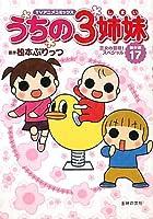 TVアニメコミックス うちの3姉妹 傑作選17