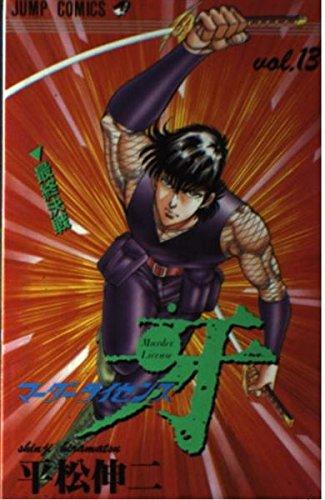 マーダーライセンス牙 13 (ジャンプコミックス)
