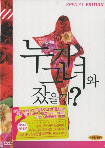 Hot For The Teacher AKA: Who Slept With Her? Special Edition DTS 2 Disc Region 3 Korean W/English Subtitles OOP