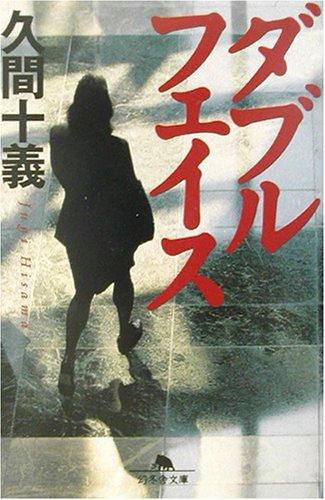 ダブルフェイス (幻冬舎文庫)