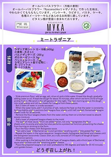 中力粉 オールパーパスフラワー プレミックス 2Kg リャザノチカ ハラル お菓子作り Ryazanochka Premium Grade Premix All purpose flour with salt 2 kg halal cert