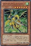 【遊戯王カード】 《ドラグニティ・ドライブ》 ドラグニティアームズ-ミスティル スーパーレア sd19-jp002