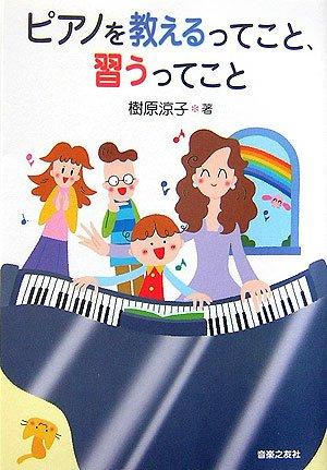 ピアノを教えるってこと、習うってこと - 樹原 涼子